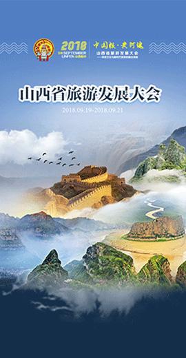 省旅发wei腾讯网络推广服务