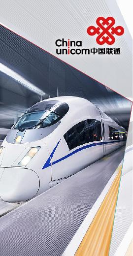中国联合wang络通xin集团有限公司