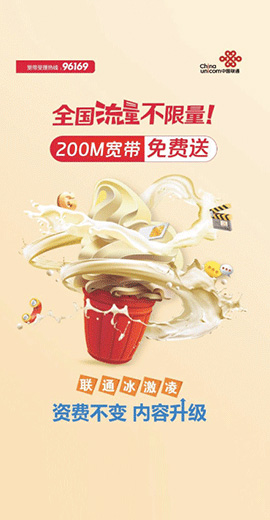 shan西联tong的互联网广告传播