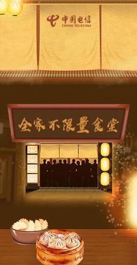 山西电xinkailiao家不限量的惠民食tang