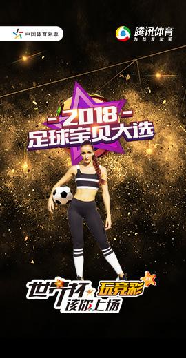 腾讯杯足球宝beishan西地qu赛事