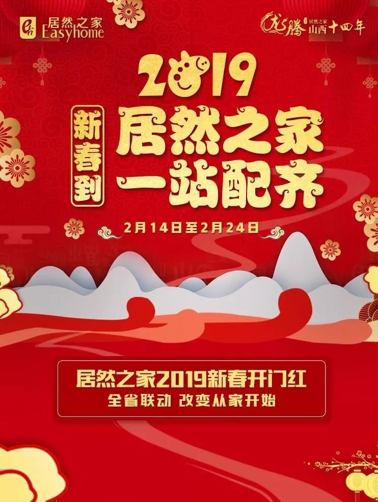 """居然之家""""2019nian新春开门红""""朋友圈推广"""