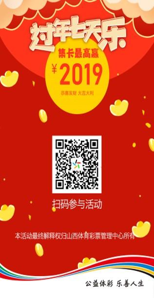 """shan西体cai过nian七天乐""""ji卡最gao赢?2019"""""""