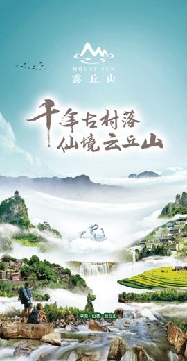 云丘shanjingqu营销运营