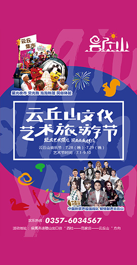 2017云丘shan新歌声音乐节腾讯zai线直播