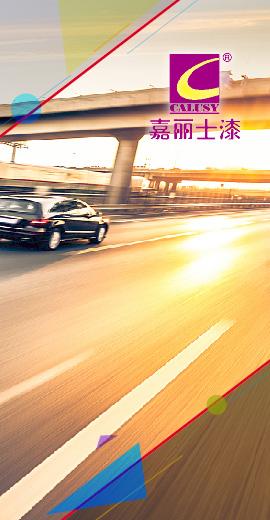嘉丽shi:山西省高速广告