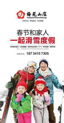 梅苑南shan滑雪chang目的地运营