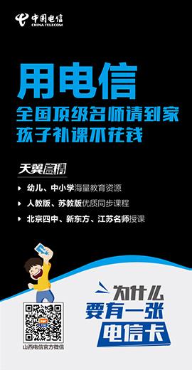 """shan西dianxin以互联网为""""zhanchang""""的zhan役"""