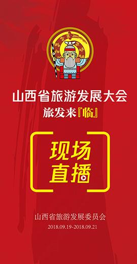 2018山西省旅游发展大会在xian直播
