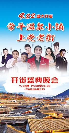 changping温泉小镇开业线上直播