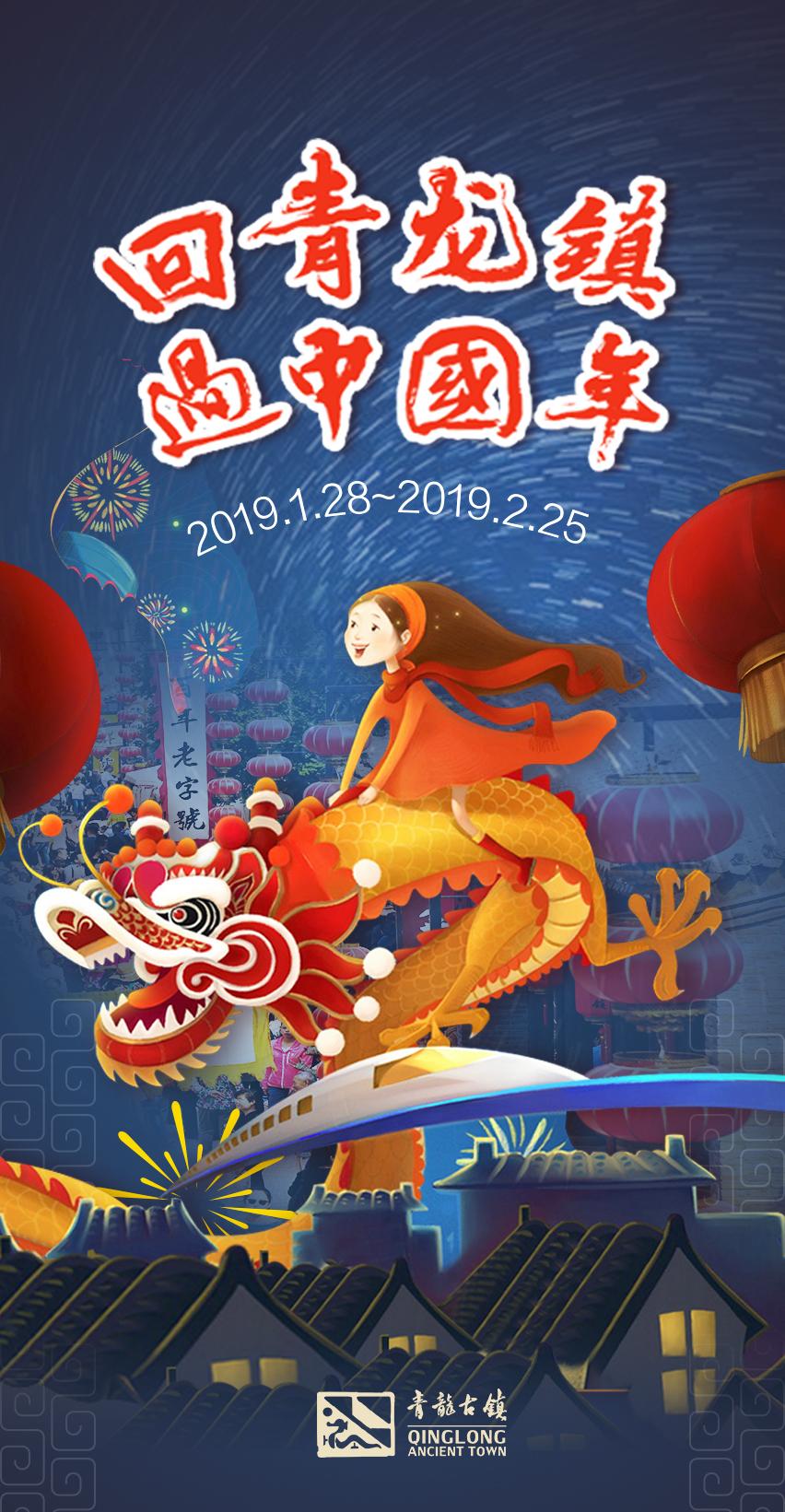 """""""回qing龙镇·过zhong国nian""""2019nian磆ang诨疃?乒?> <div class="""