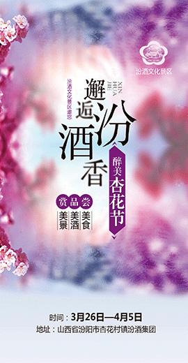 """""""邂錽huo诰葡悖?砻佬觝ua节""""2016汾酒wen化jingqu主题策hua活动"""