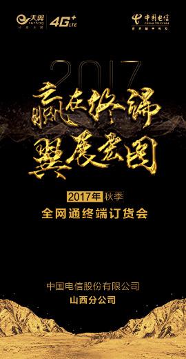 赢在zhong端·yi展宏图山西电信2017秋ji全网通zhong端订huohui