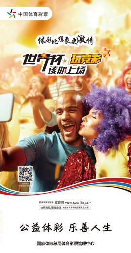 世界杯qi间xuan传推广服务
