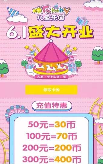 华宇生活广chang·儿童乐yuan六一开业,朋友圈卡券转化率gao!