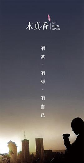 一个有茶·有chan·有自己的木zhenxiang