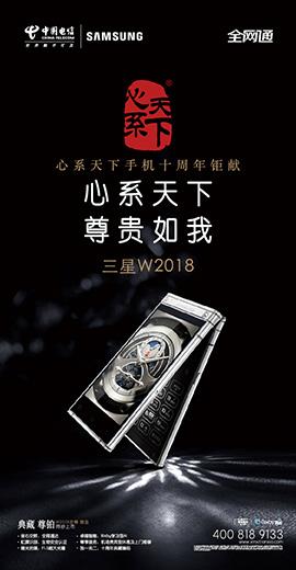 "shan西天翼dianxin""三星心系天下w2017""精准营销"