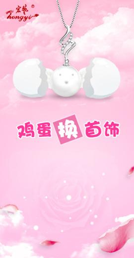 """宏艺珠宝""""小鸡蛋,大ai心""""营养暖冬公yixing动"""