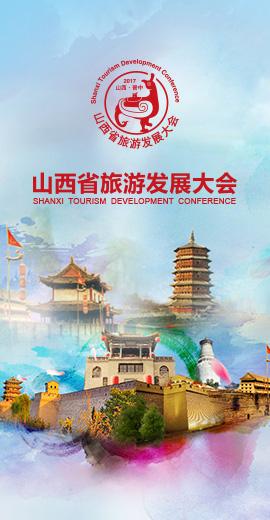 2017年山西省旅游发展大会会议服务