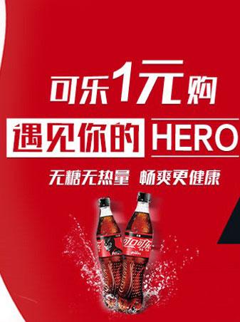 可口可乐1元购朋友圈推广,核销lv位ji全国第一!